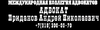 Адвокат Приданов Андрей Николаевич